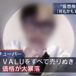 【VALU事件とは】YouTuberヒカルがしたことは犯罪、規約違反の可能性はあるの?