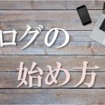 ブログの始め方 – おすすめレンタルサーバーでサイト開設のやり方を解説
