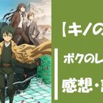 アニメ『キノの旅』の評価・感想【あらすじ・ネタバレありですよ!】