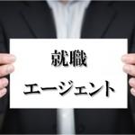 【フリーター・ニートに特化】おすすめ『就職エージェント』の選び方