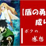 アニメ『盾の勇者の成り上がり』のレビュー【感想・評価・ネタバレ】