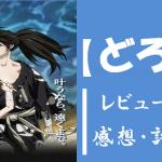 アニメ『どろろ』のレビュー【感想・評価・あらすじを紹介します!】